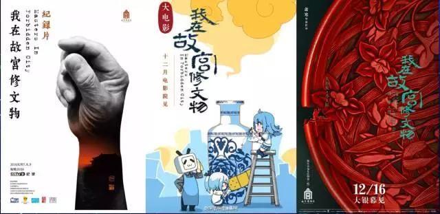 《我在故宫修文物》大电影海报